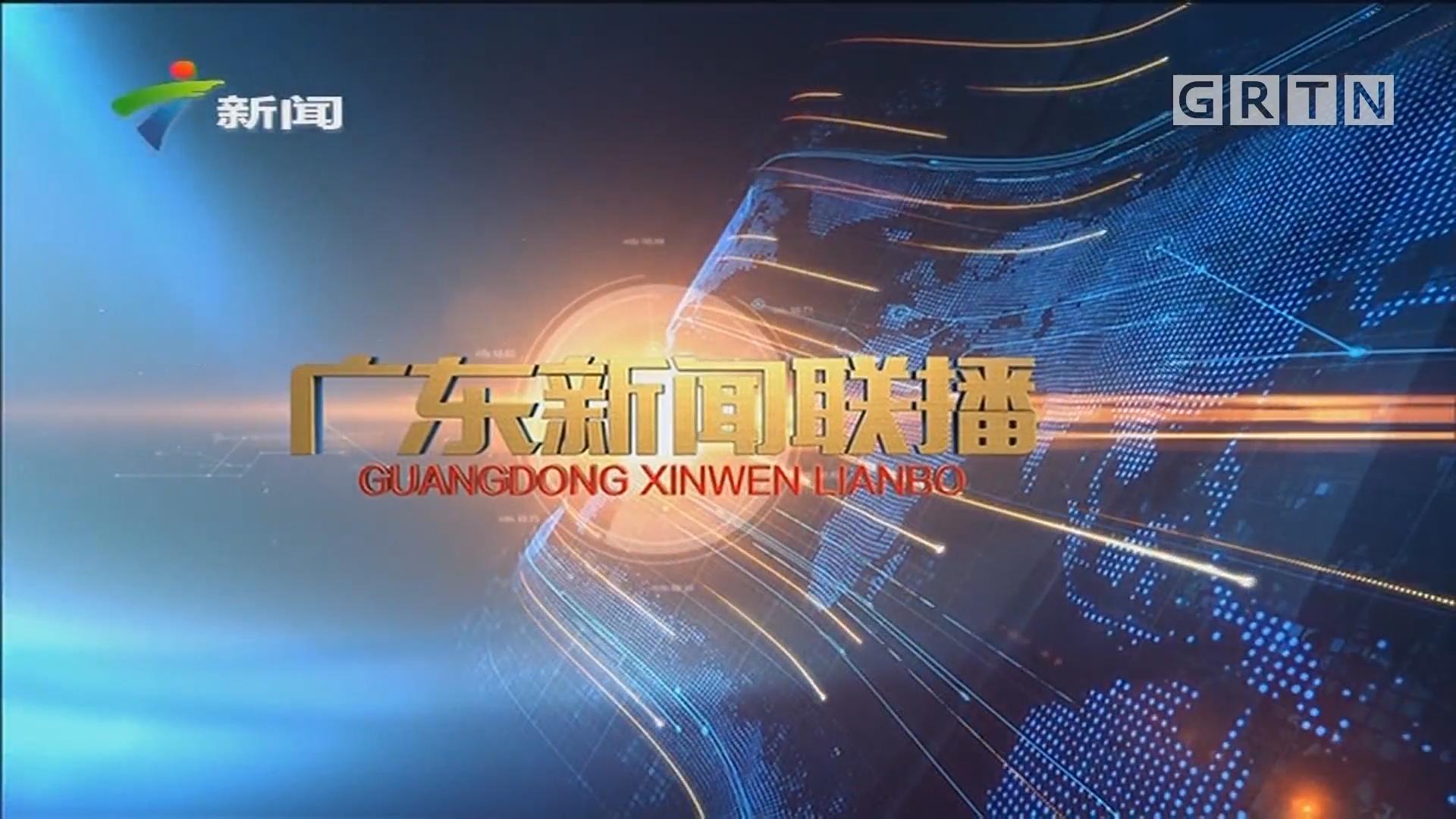 [HD][2019-05-30]广东新闻联播:广东:加快推动民族地区高质量发展