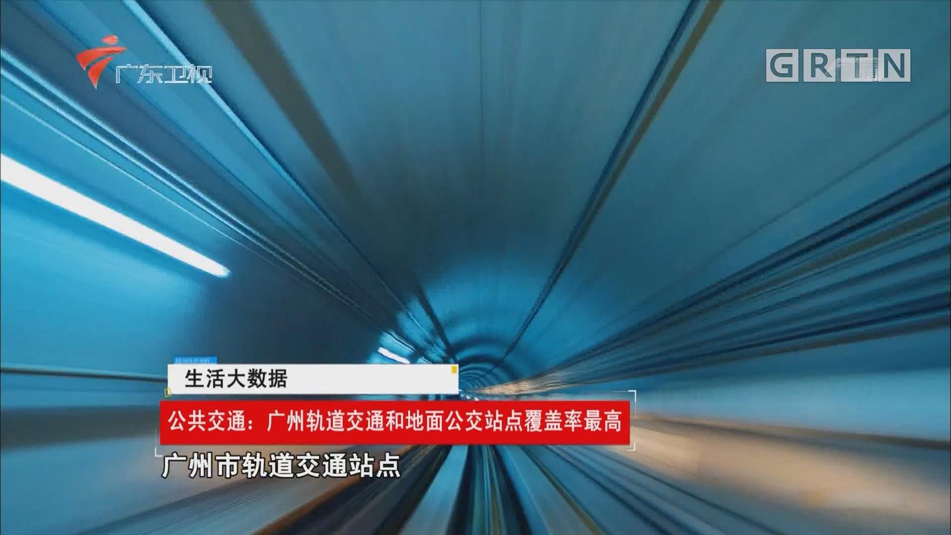 公共交通:广州轨道交通和地面公交站点覆盖率最高