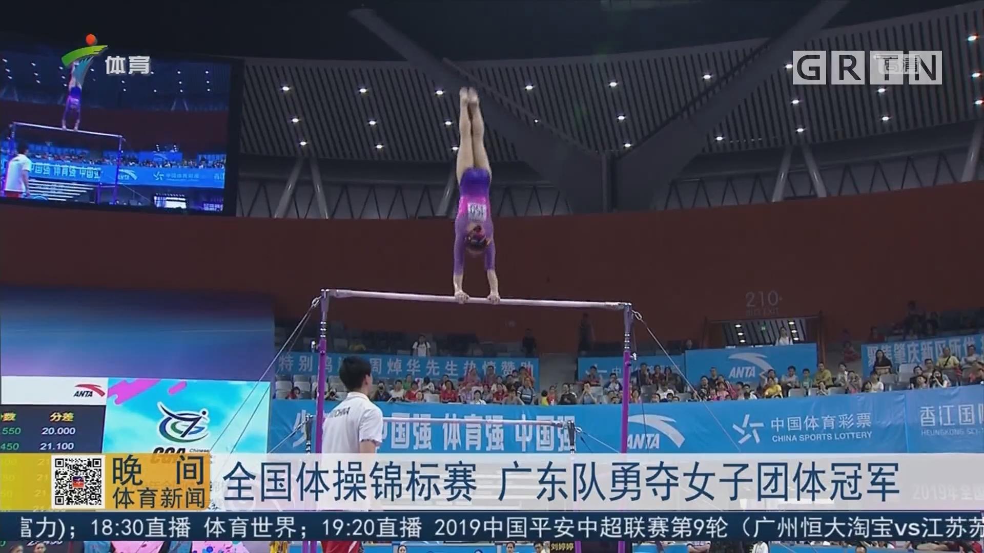 全国体操锦标赛 广东队勇夺女子团体冠军