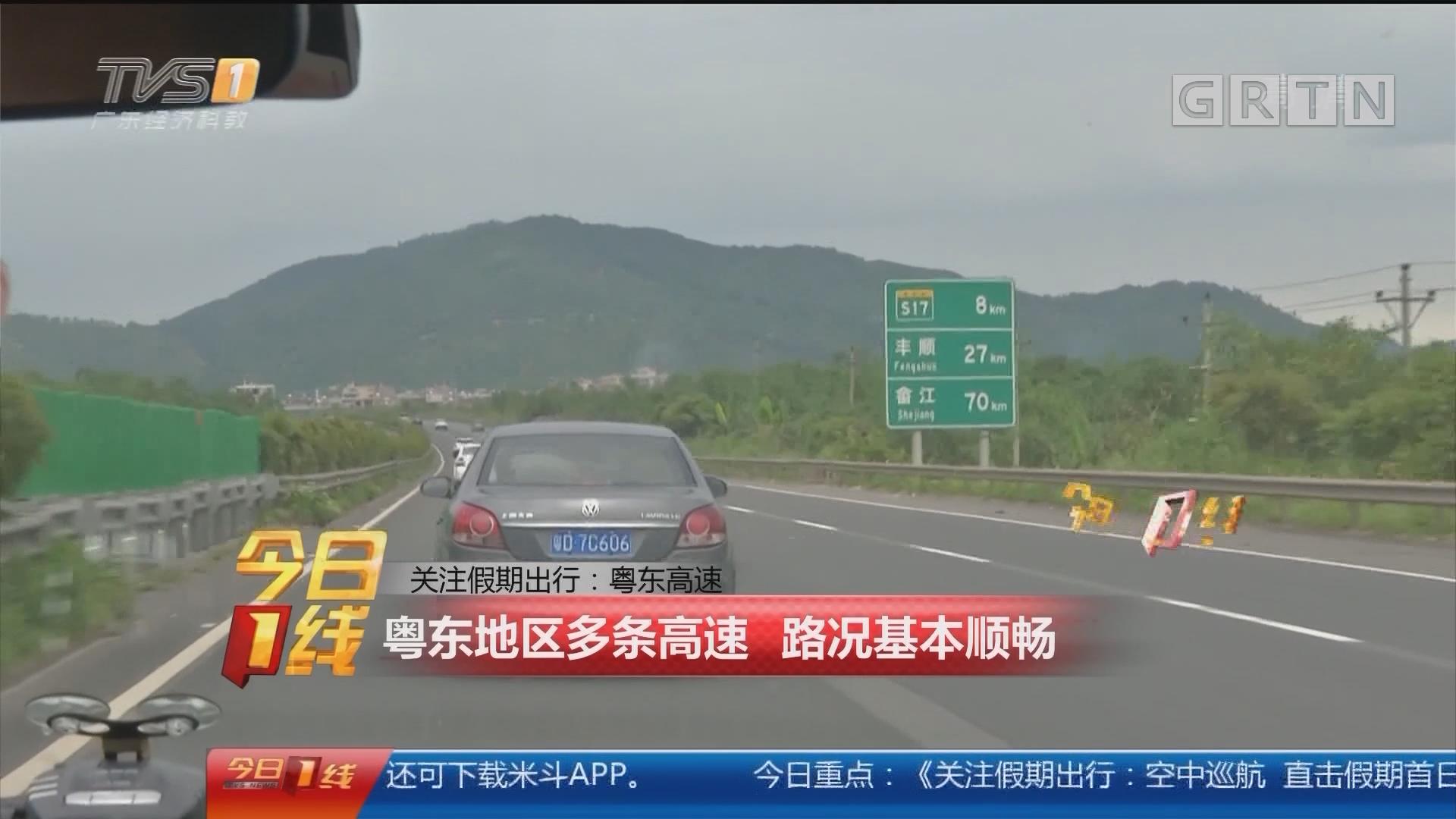 关注假期出行:粤东高速 粤东地区多条高速 路况基本顺畅