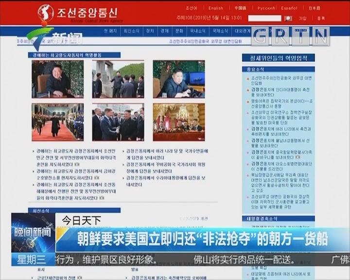 """朝鲜要求美国立即归还""""非法抢夺""""的朝方一货船"""