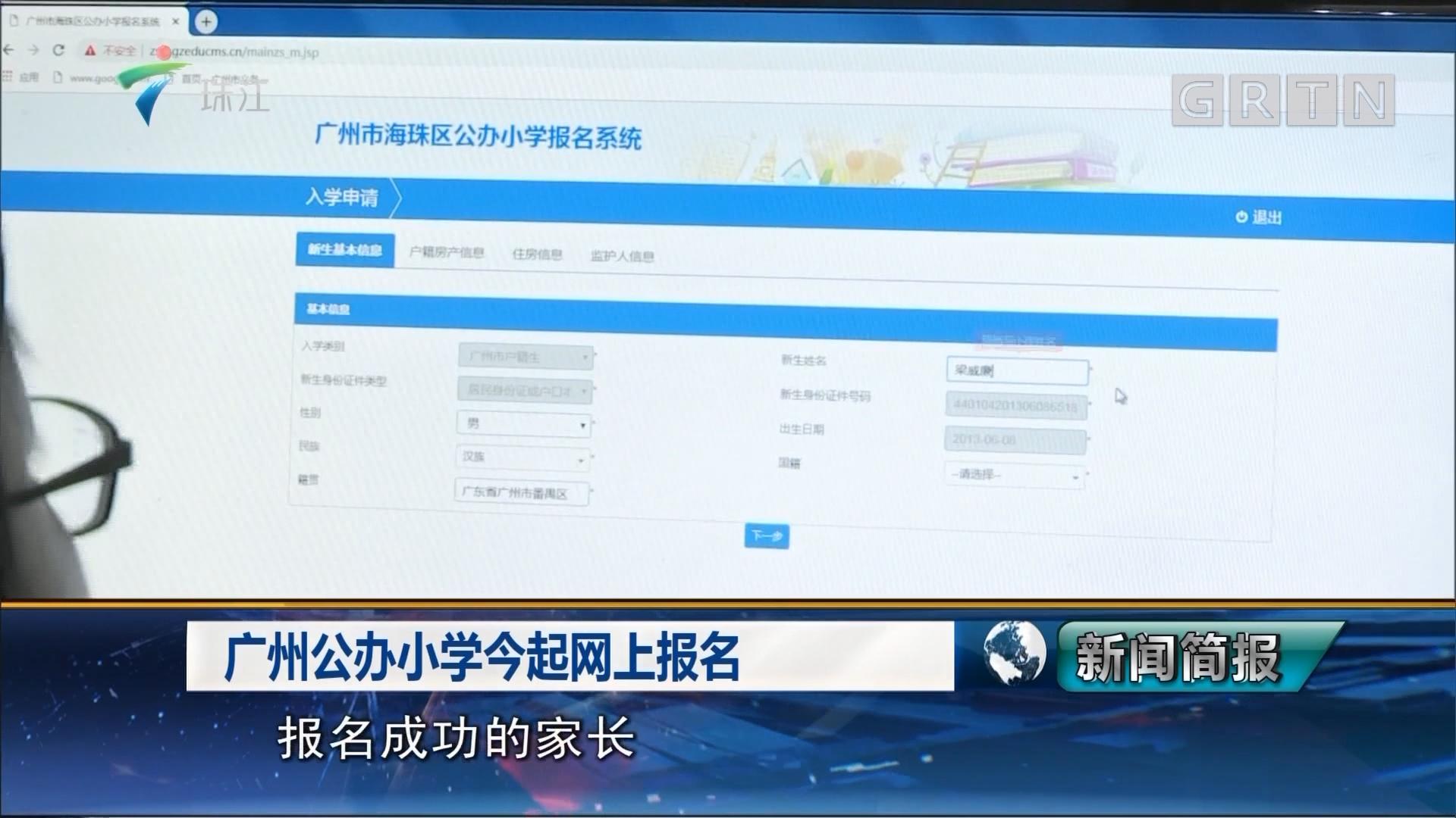 广州公办小学今起网上报名