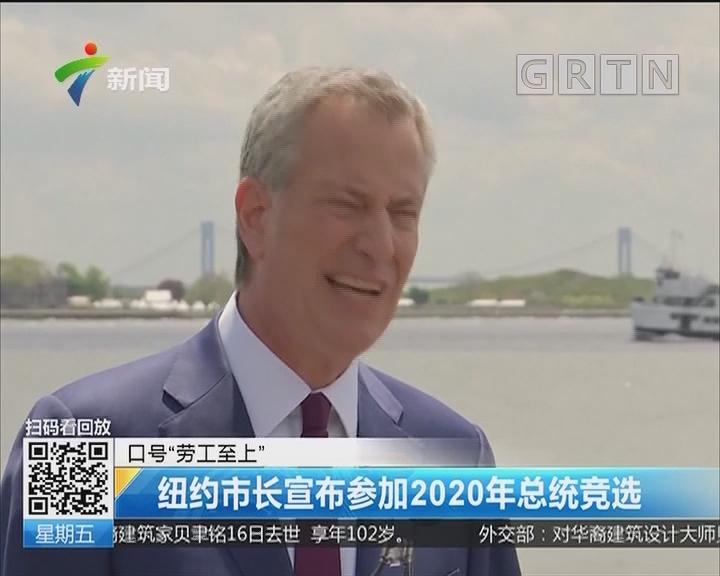 """口号""""劳工至上"""":纽约市长宣布参加2020年总统竞选"""