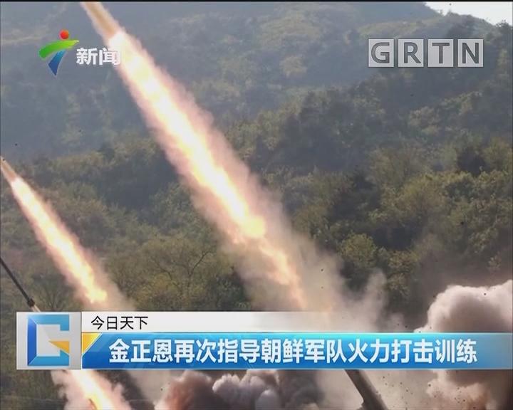 金正恩再次指导朝鲜军队火力打击训练