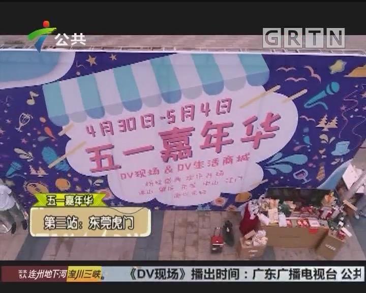 五一嘉年华 第三站:东莞虎门