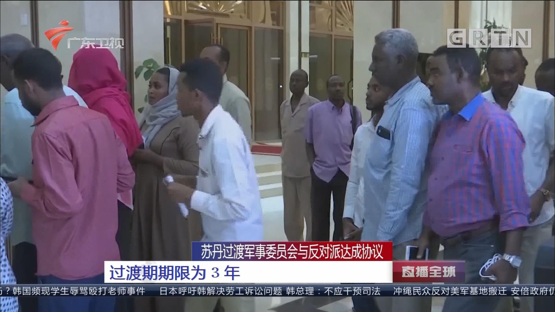 苏丹过渡军事委员会与反对派达成协议:过渡期期限为3年