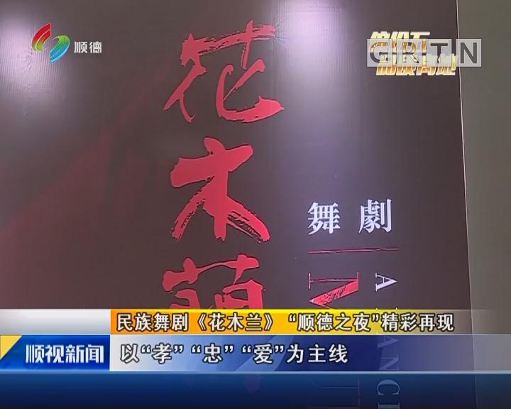 """民族舞剧《花木兰》""""顺德之夜""""精彩再现"""