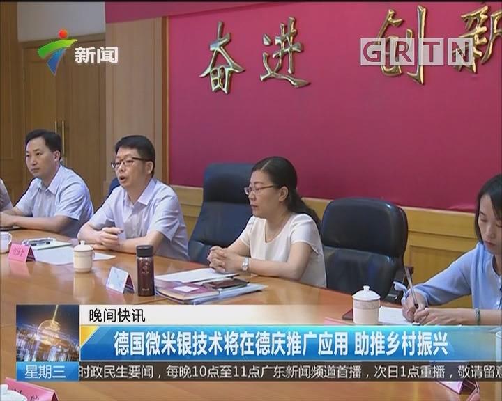 德国微米银技术将在德庆推广应用 助推乡村振兴