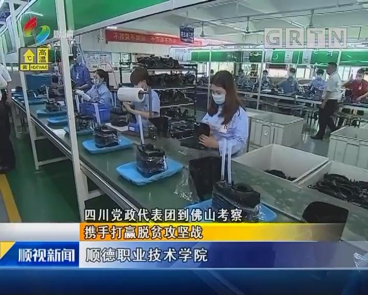 四川党政代表团到佛山考察:携手打赢脱贫攻坚战
