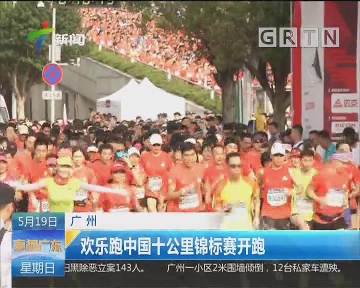 广州:欢乐跑中国十公里锦标赛开跑
