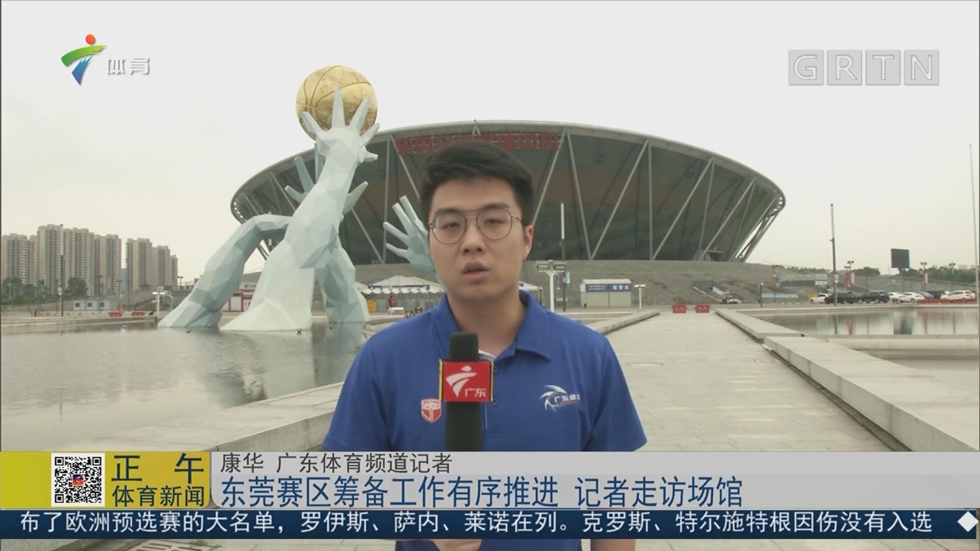 东莞赛区筹备工作有序推进 记者走访场馆