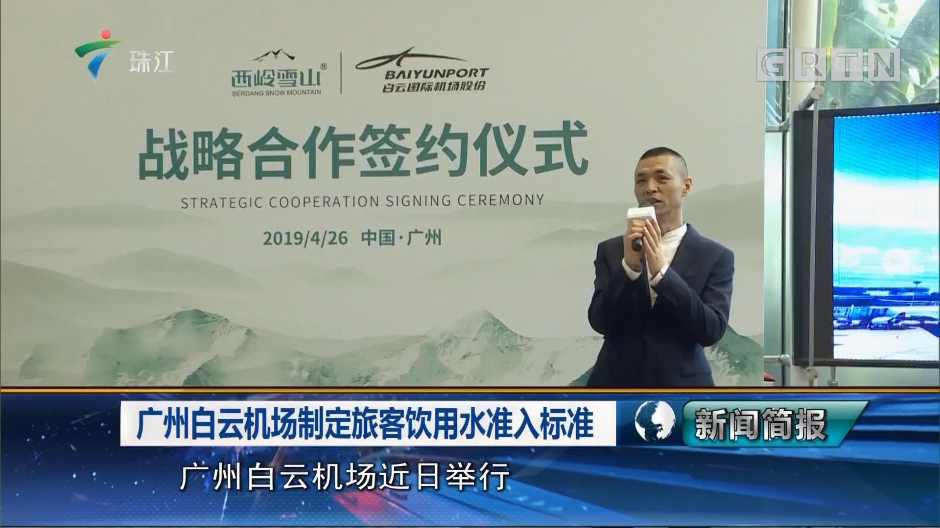 广州白云机场制定旅客饮用水准入标准