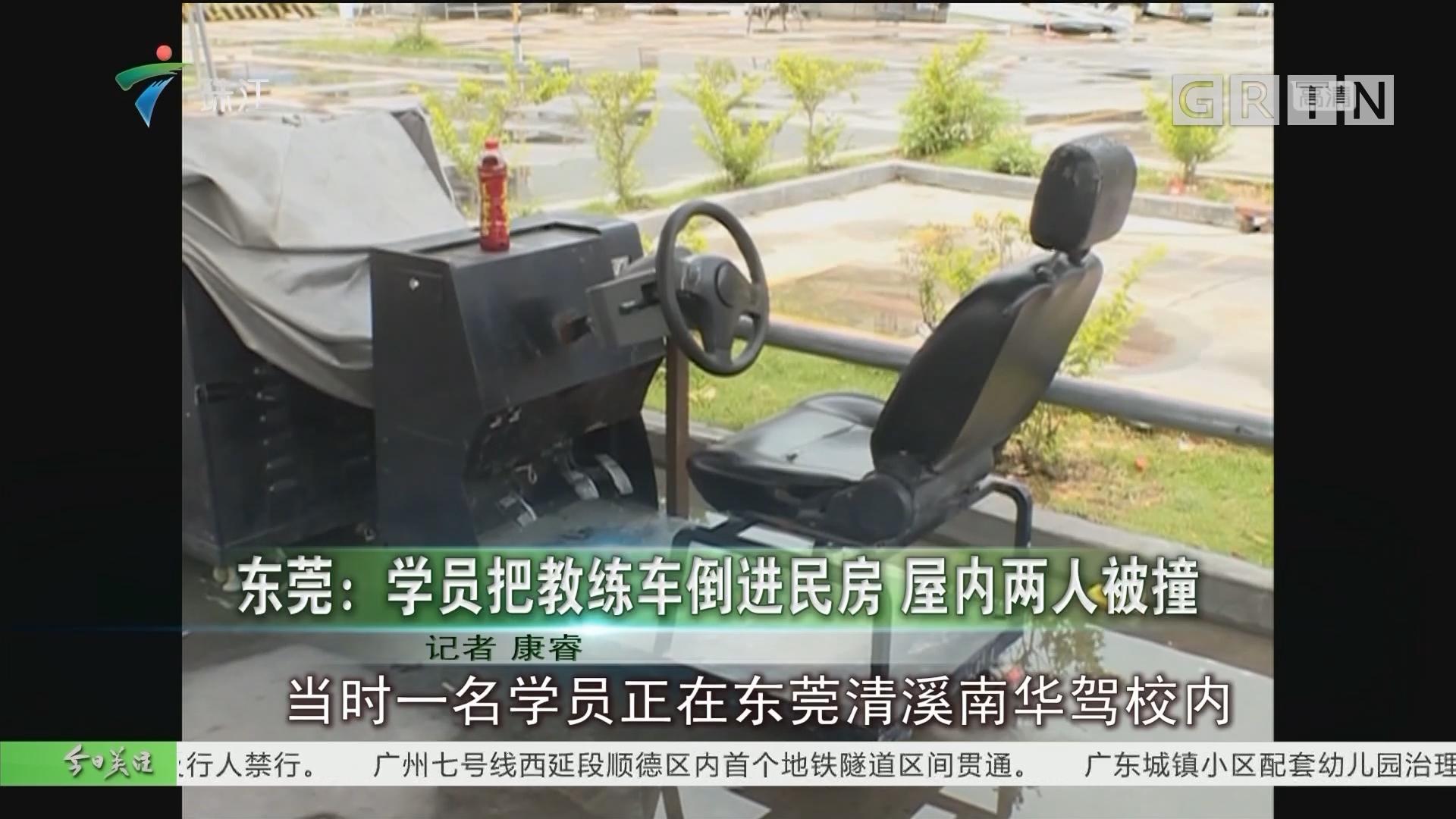 东莞:学员把教练车倒进民房 屋内两人被撞