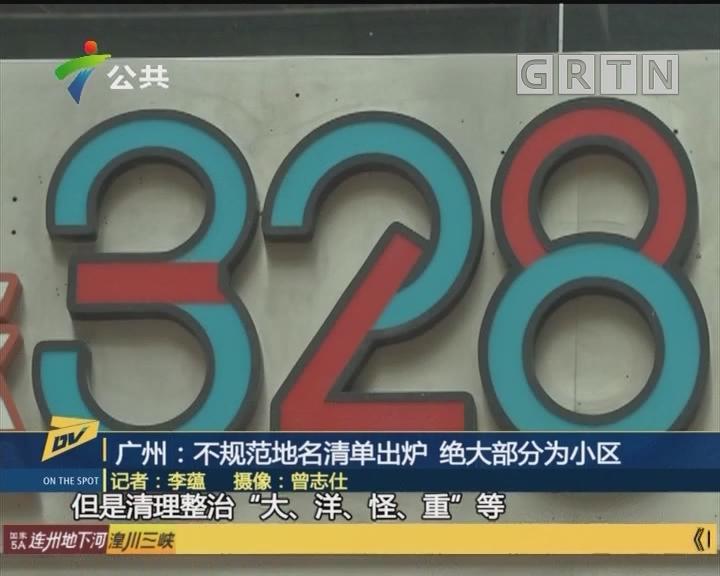广州:不规范地名清单出炉 绝大部分为小区