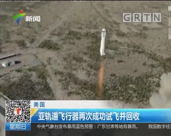 美国:亚轨道飞行器再次成功试飞并回收