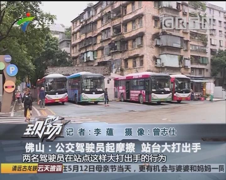 佛山:公交驾驶员起摩擦 站台大打出手