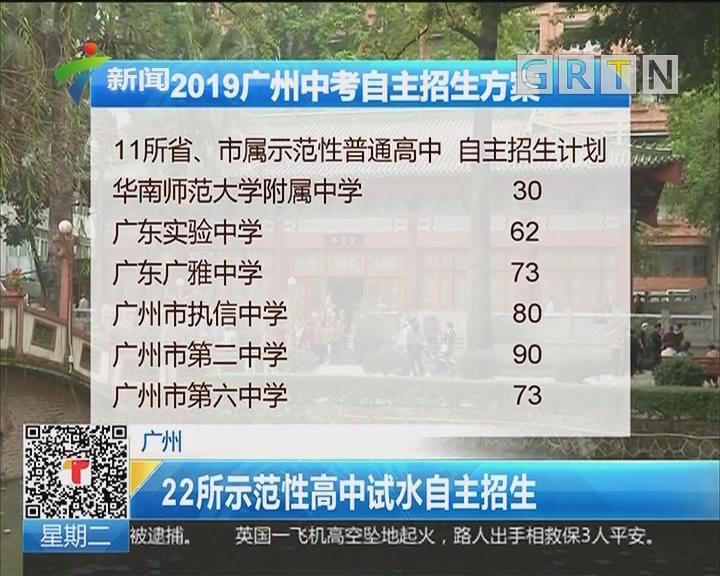 广州:22所示范性高中试水自主招生
