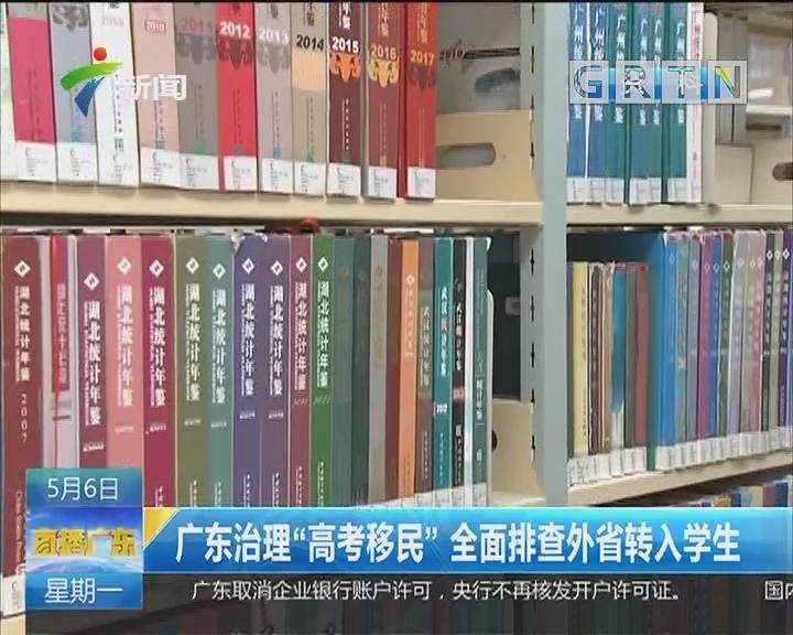 """广东治理""""高考移民""""全面排查外省转入学生"""