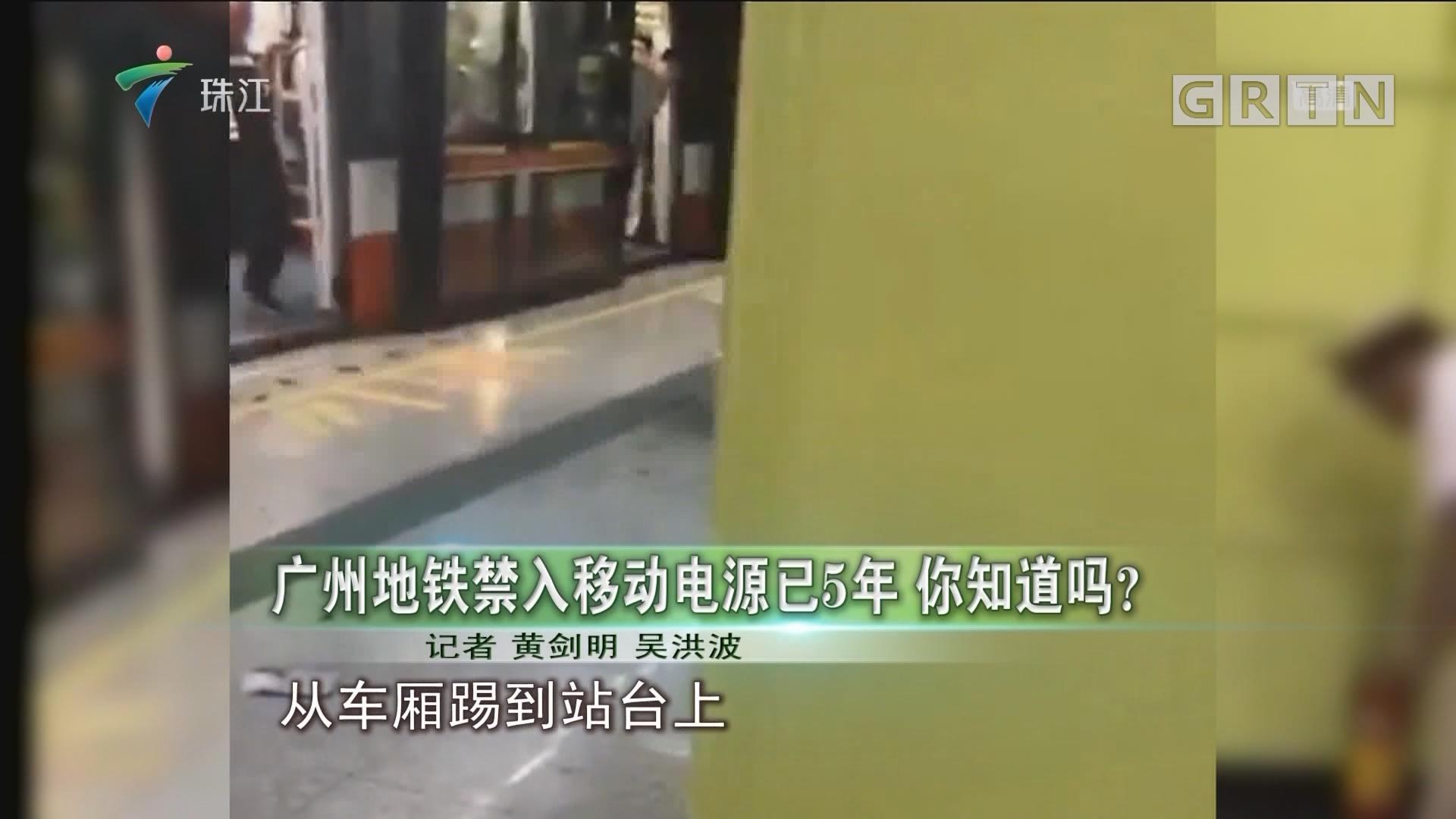 广州地铁禁入移动电源已5年 你知道吗?
