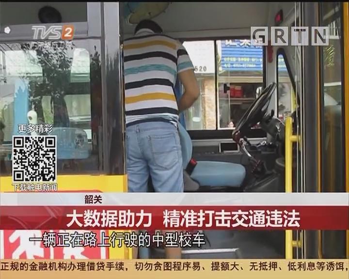韶关:大数据助力 精准打击交通违法