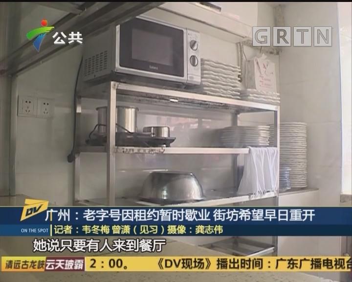 广州:老字号因租约暂时歇业 街坊希望早日重开