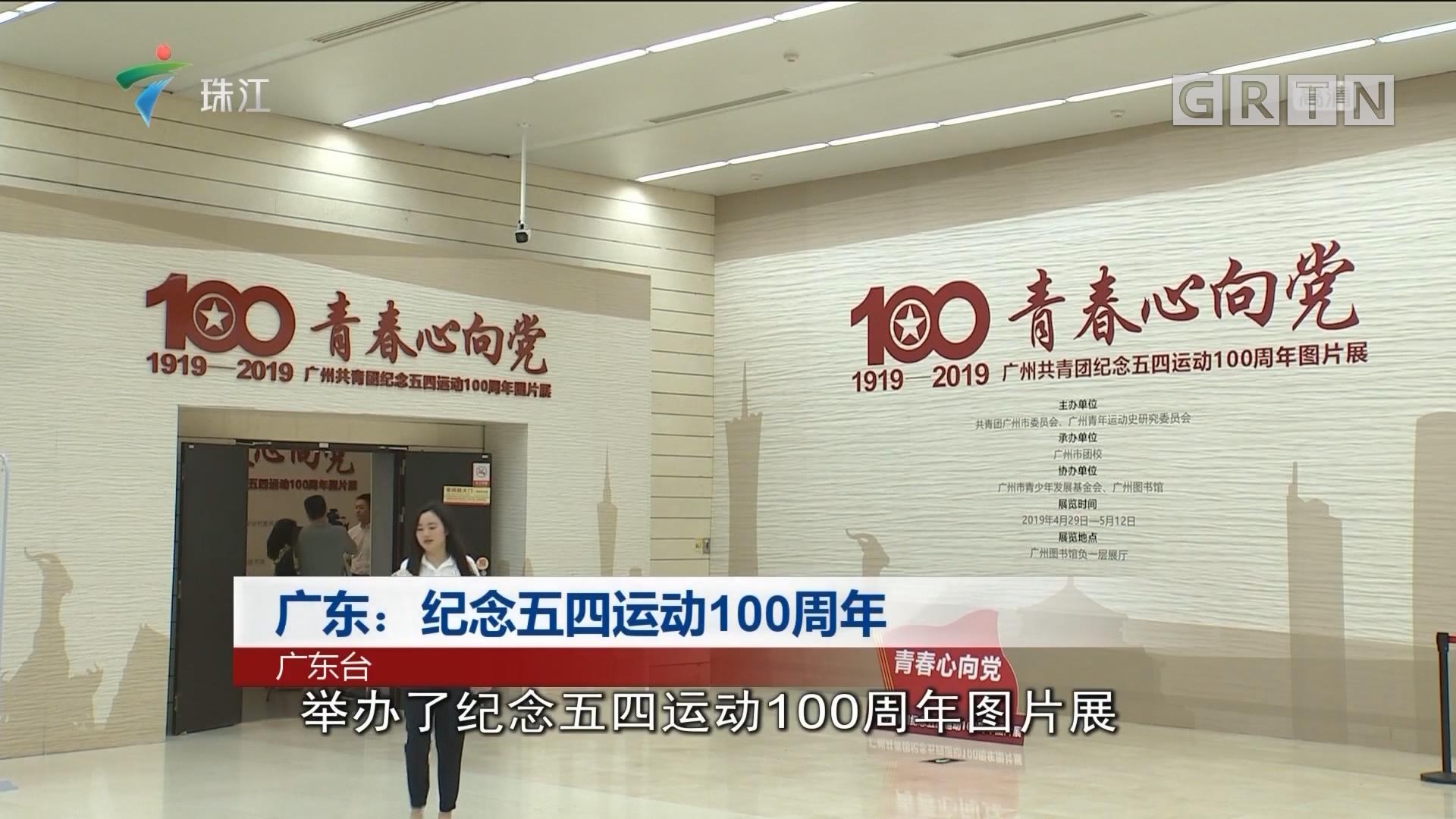 广东:纪念五四运动100周年