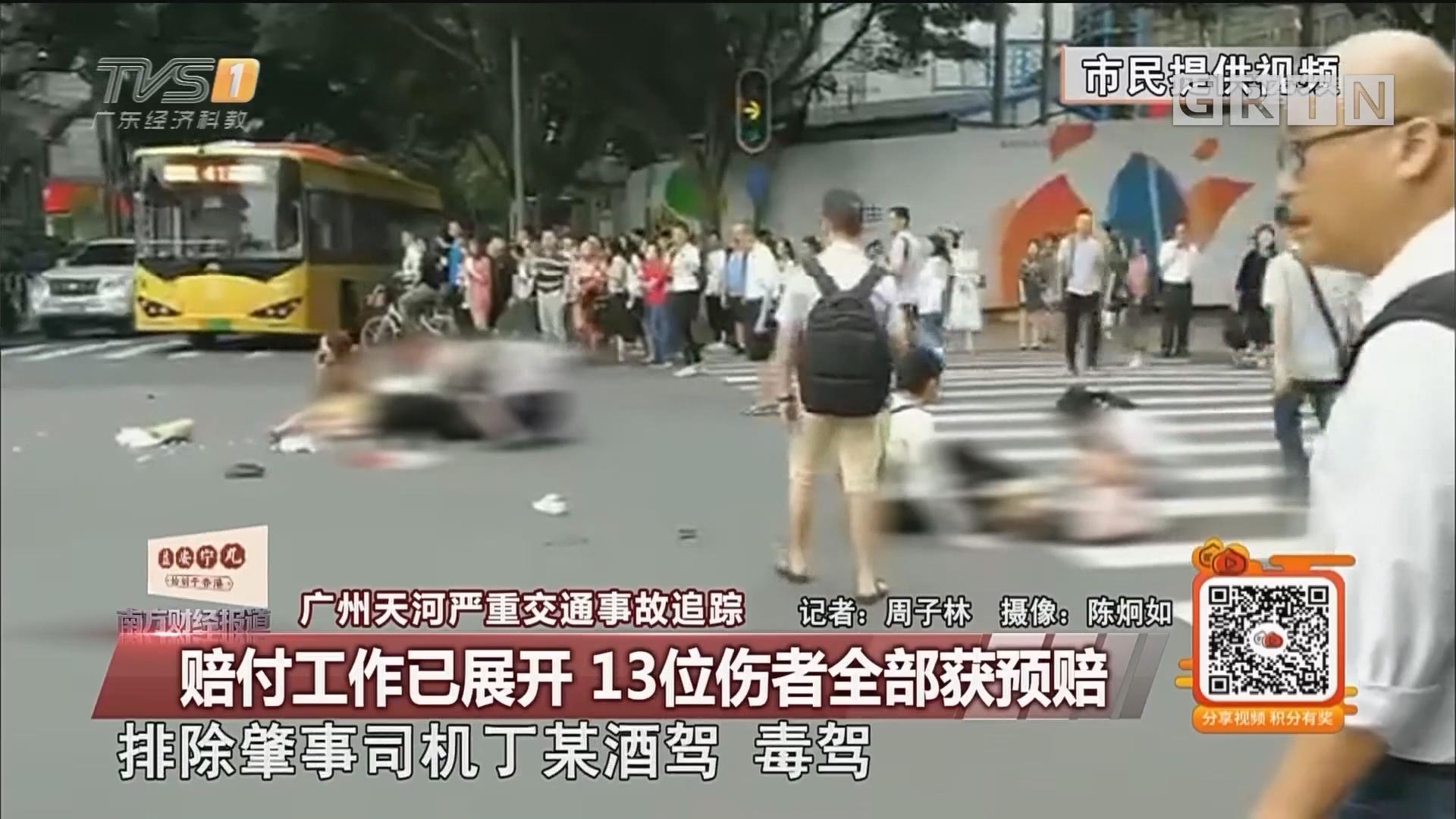 广州天河严重交通事故追踪:赔付工作已展开 13位伤者全部获预赔