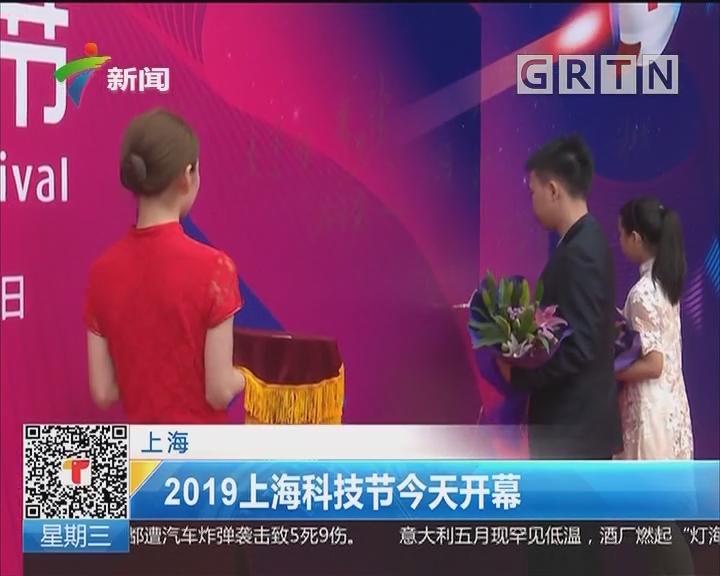 上海:2019上海科技节今天开幕