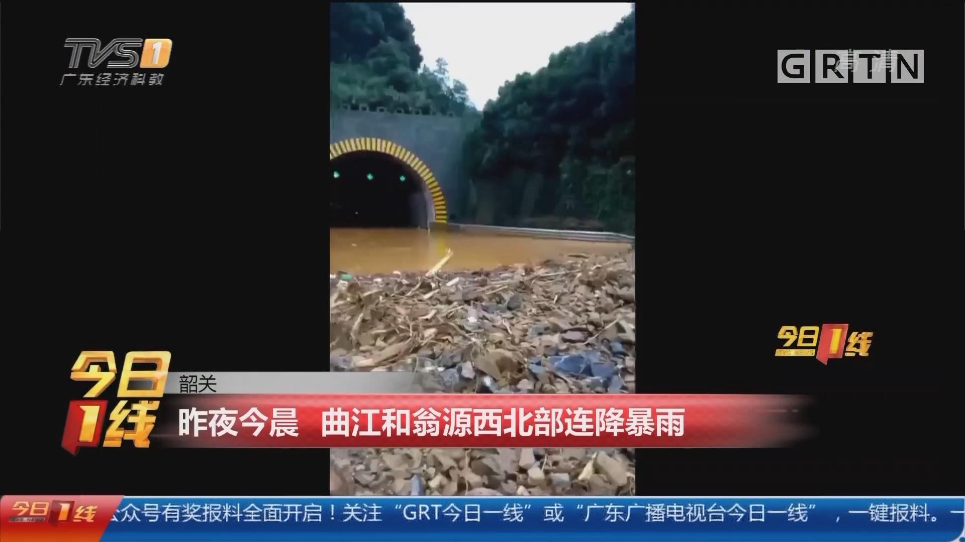 韶关:昨夜今晨 曲江和翁源西北部连降暴雨