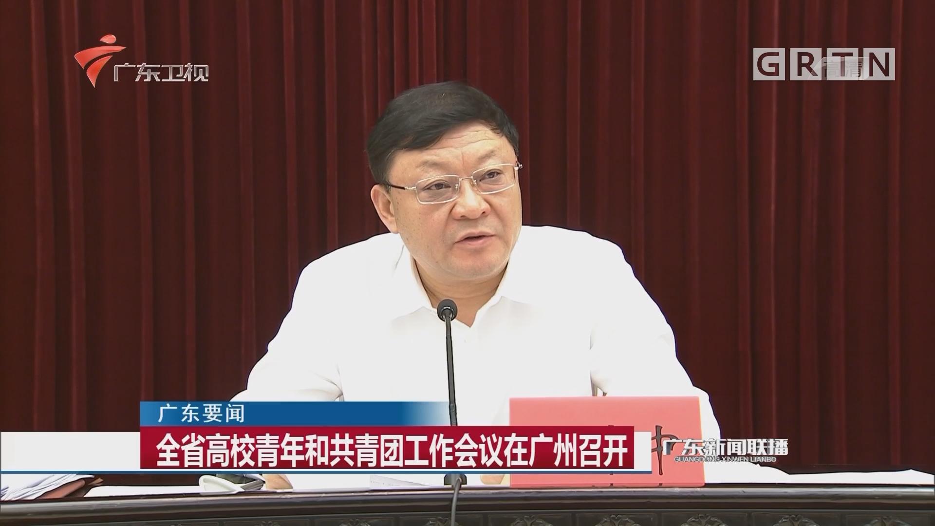 全省高校青年和共青团工作会议在广州召开