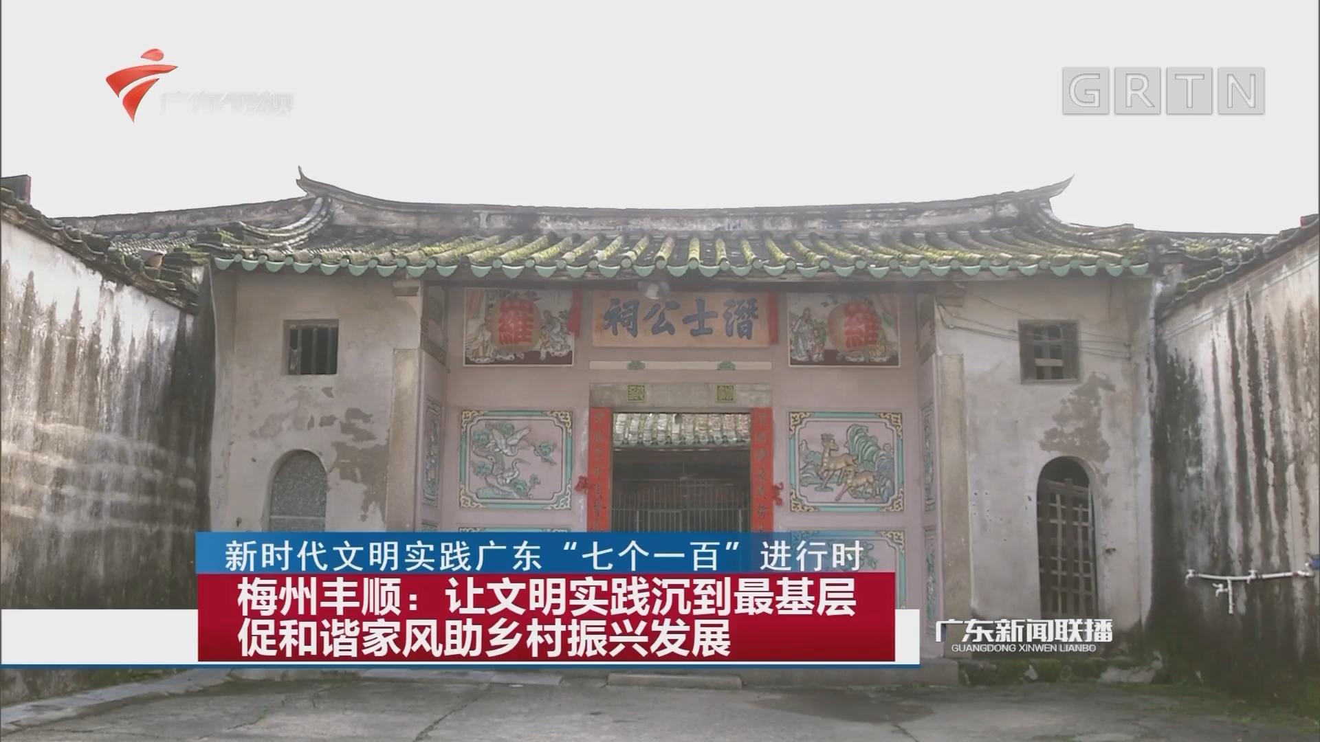 梅州丰顺:让文明实践沉到最基层 促和谐家风助乡村振兴发展