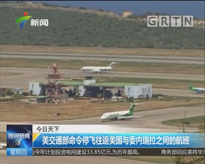 美交通部命令停飞往返美国与委内瑞拉之间的航班