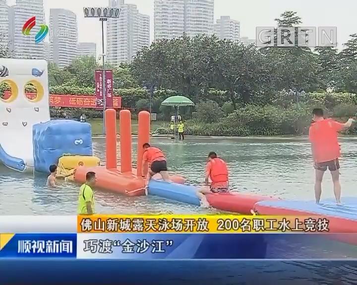佛山新城露天泳场开放 200名职工水上竞技