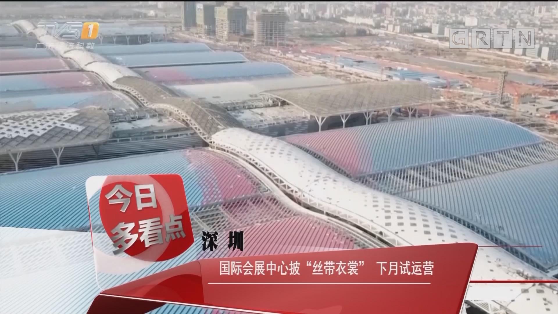 """深圳:国际会展中心披""""丝带衣裳"""" 下月试运营"""