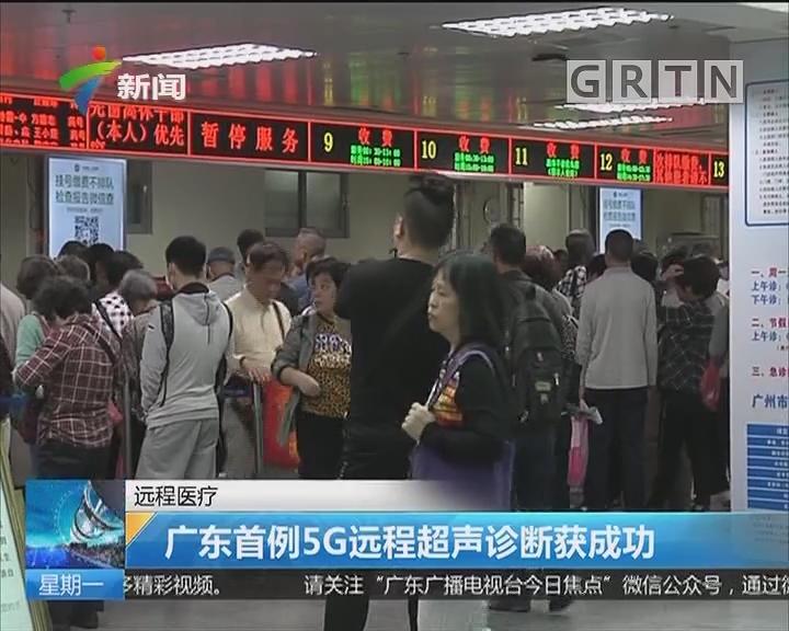远程医疗:广东首例5G远程超声诊断获成功