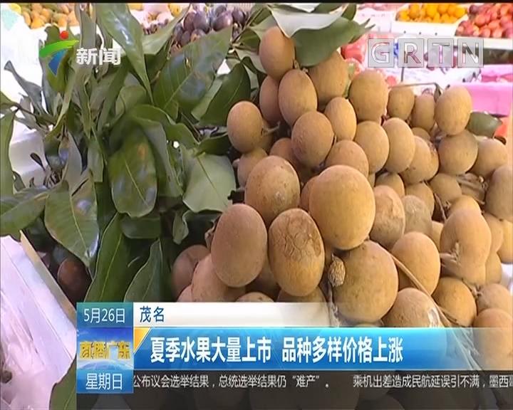 茂名:夏季水果大量上市 品种多样价格上涨
