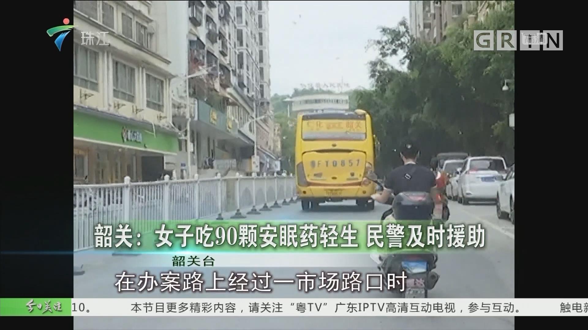 韶关:女子吃90颗安眠药轻生 民警及时援助