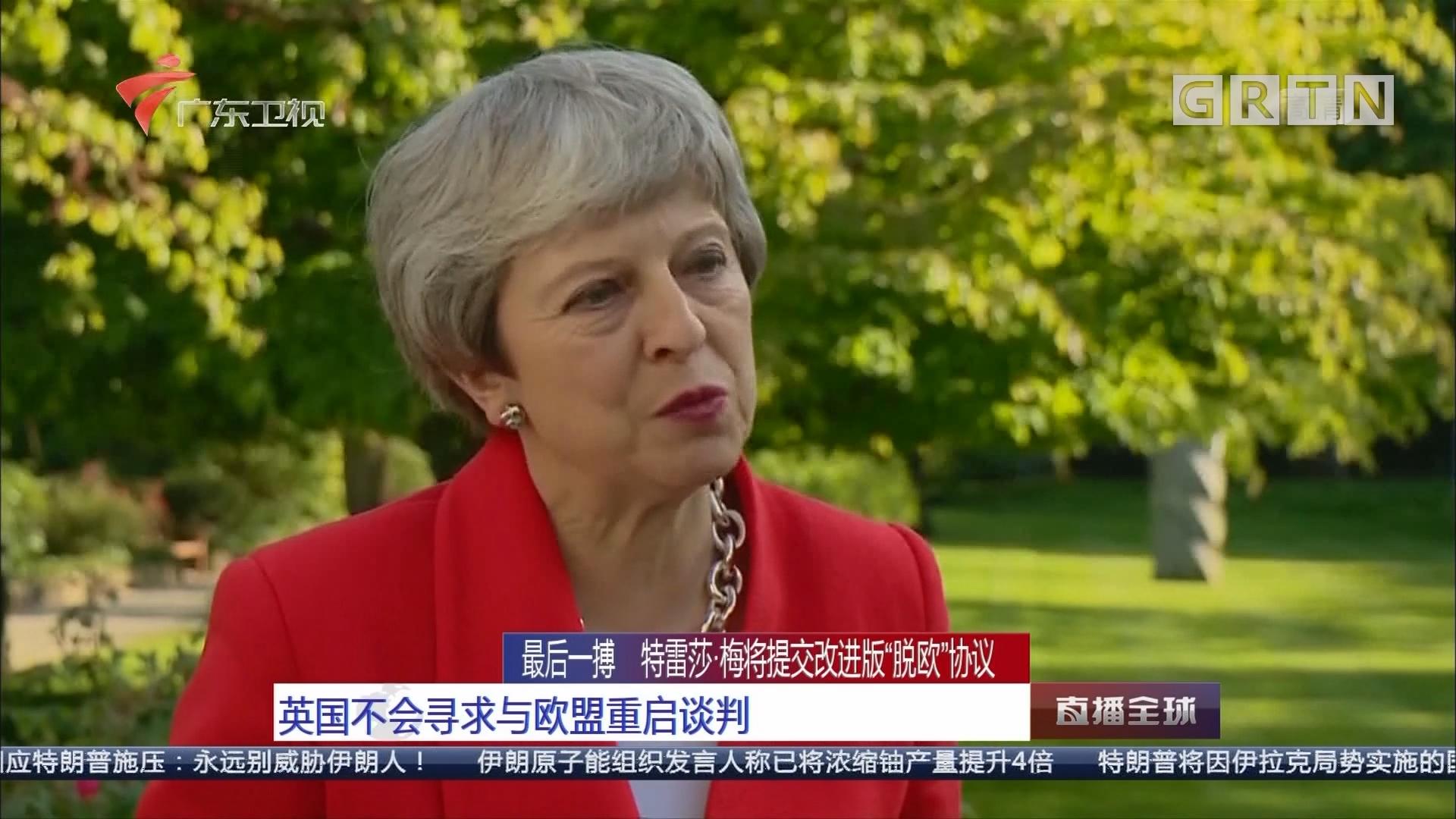"""最后一搏 特雷莎·梅将提交改进版""""脱欧""""协议 英国不会寻求与欧盟重启谈判"""