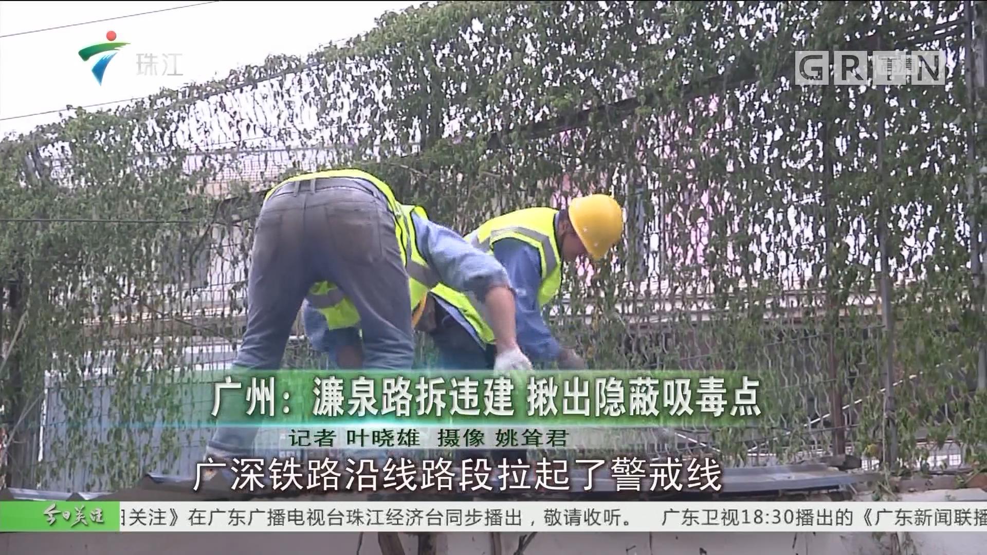 广州:濂泉路拆违建 揪出隐蔽吸毒点