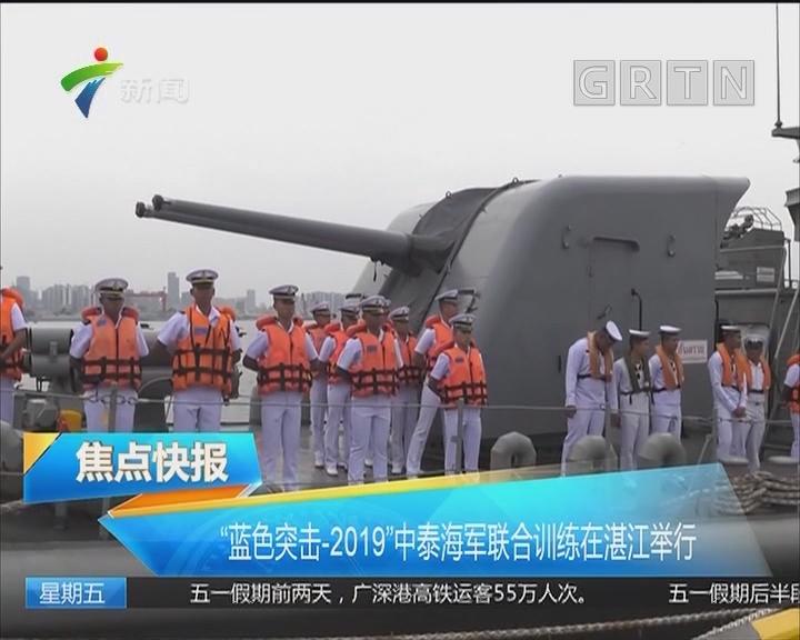 """""""蓝色突击-2019""""中泰海军联合训练在湛江举行"""