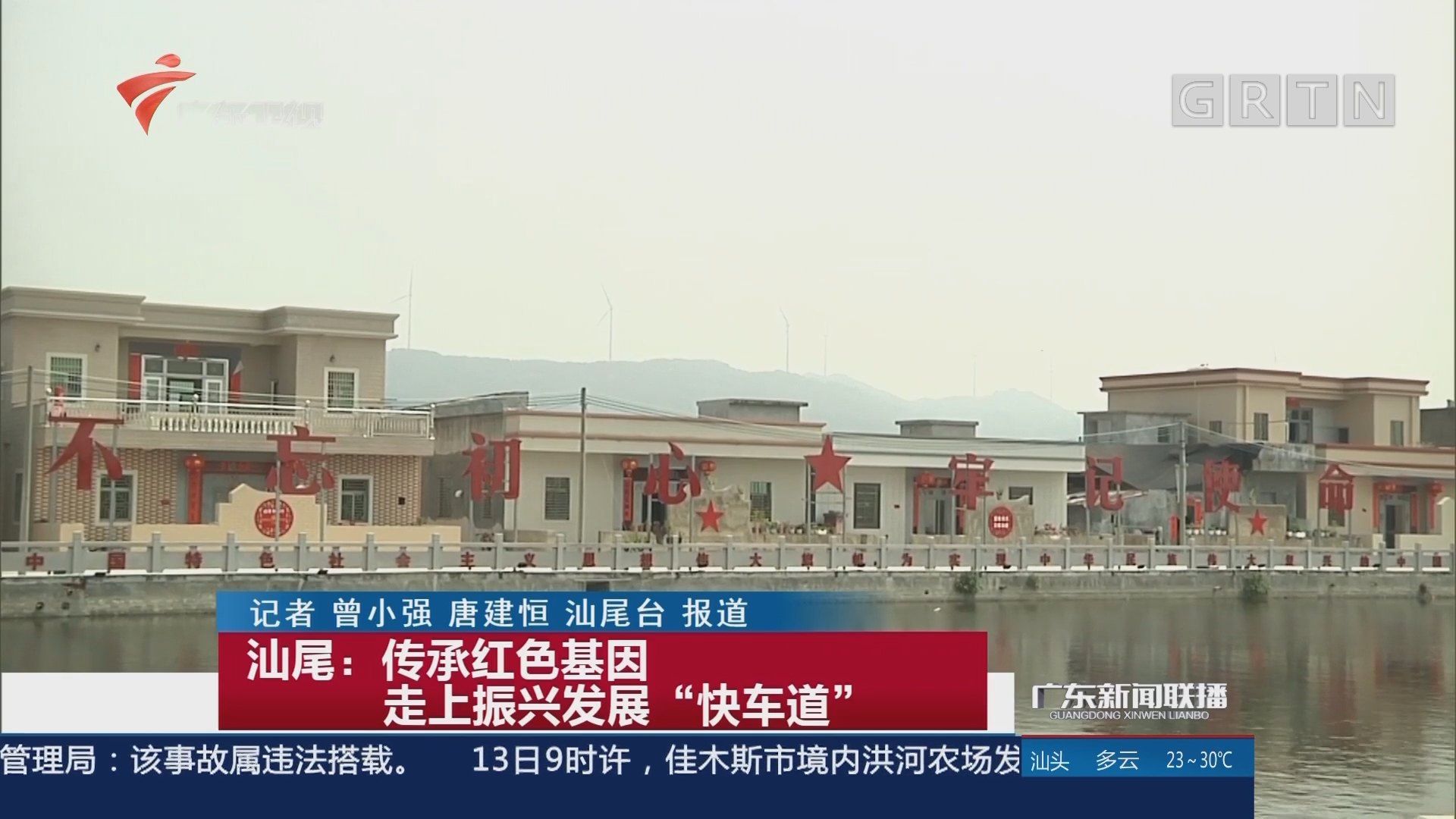 """汕尾:传承红色基因 走上振兴发展""""快车道"""""""