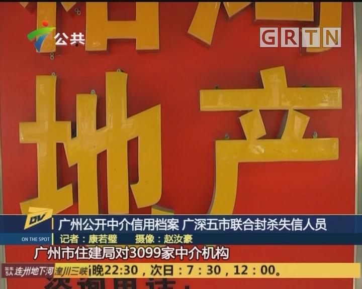 广州公开中介信用档案 广深五市联合封杀失信人员