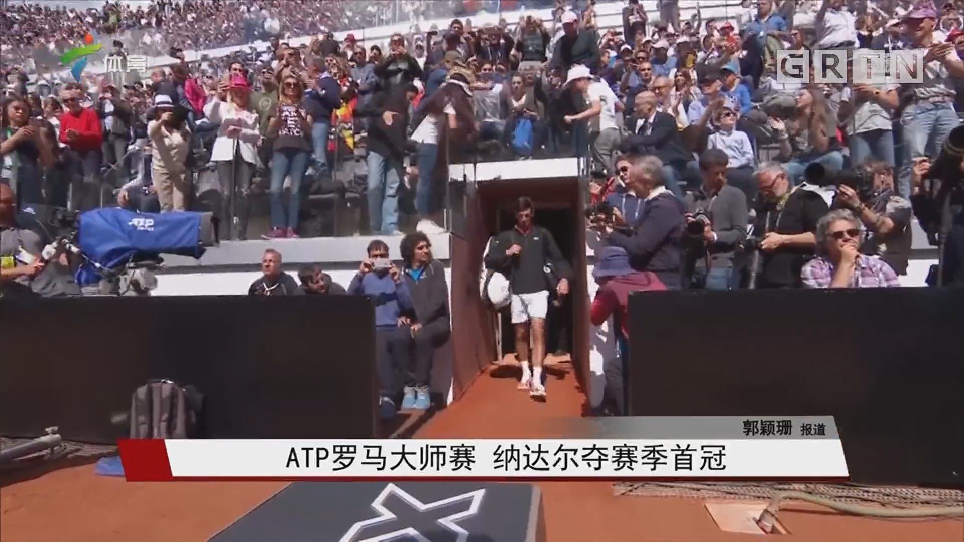 ATP罗马大师赛 纳达尔夺赛季首冠