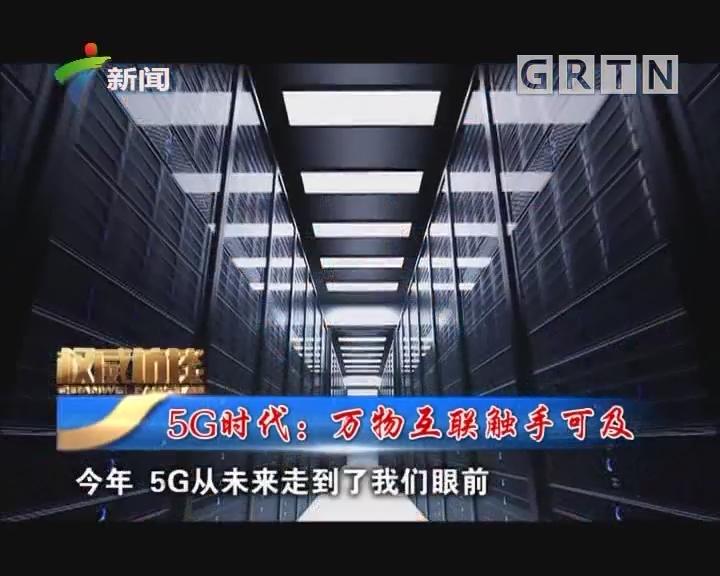 [2019-05-18]權威訪談:5G時代:萬物互聯觸手可及