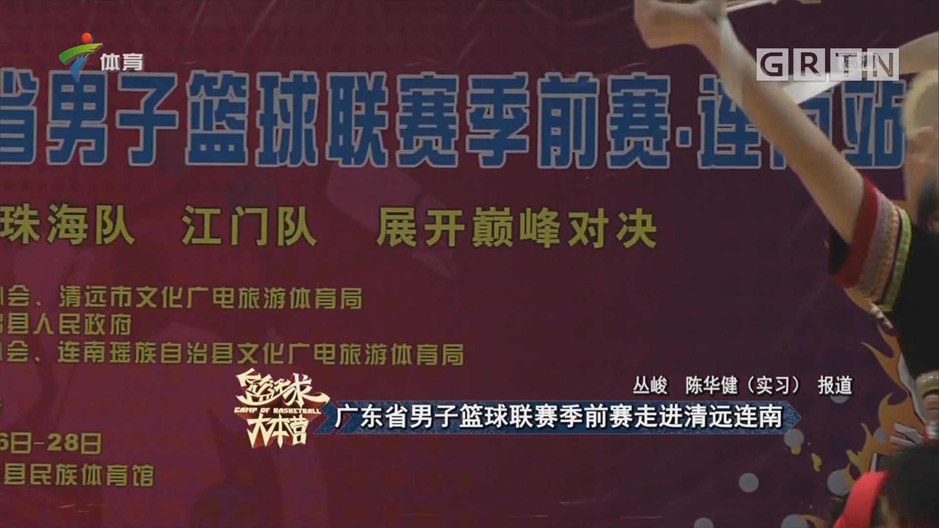 广东省男子篮球联赛季前赛走进清远连南