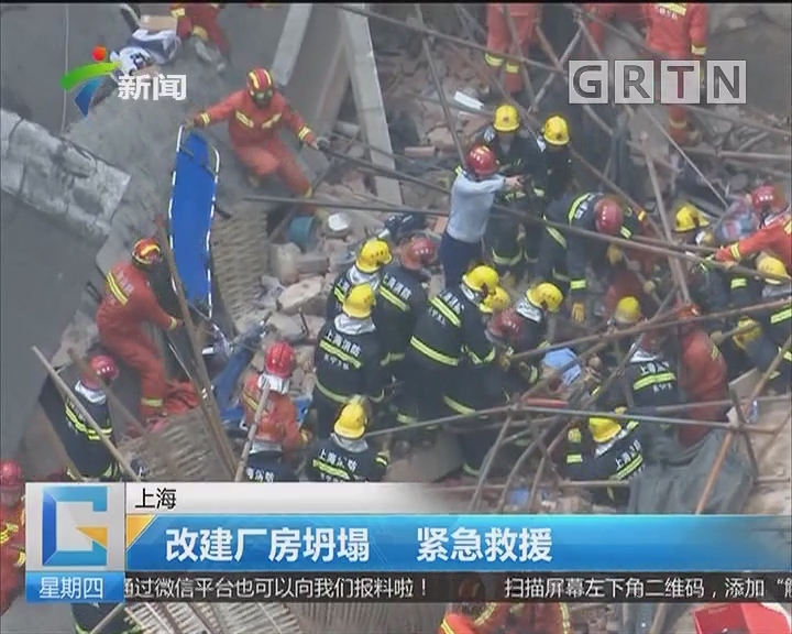 上海:改建厂房坍塌 紧急救援