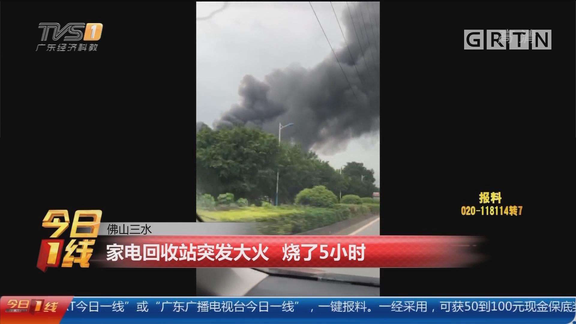 佛山三水:家电回收站突发大火 烧了5小时