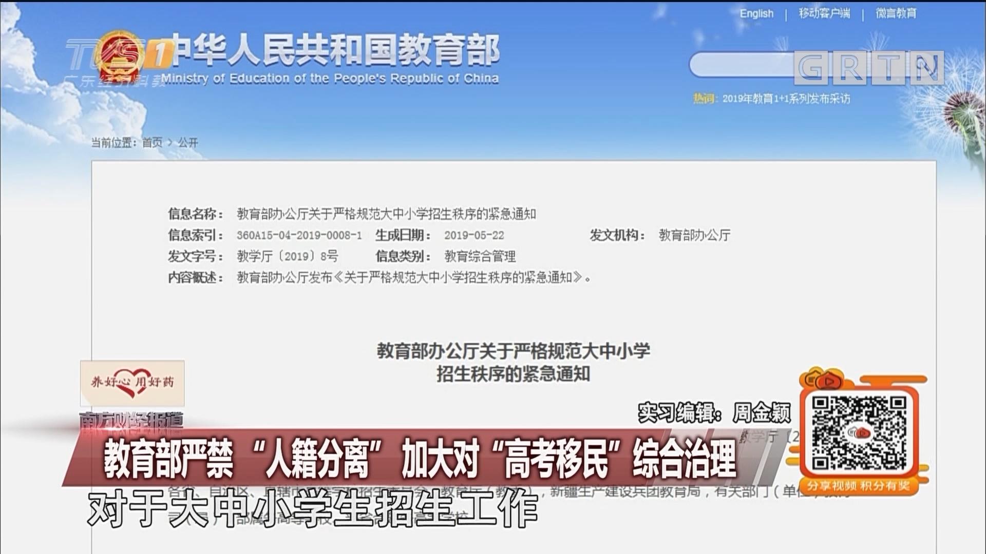 """教育部严禁""""人籍分离"""" 加大对""""高考移民""""综合治理"""