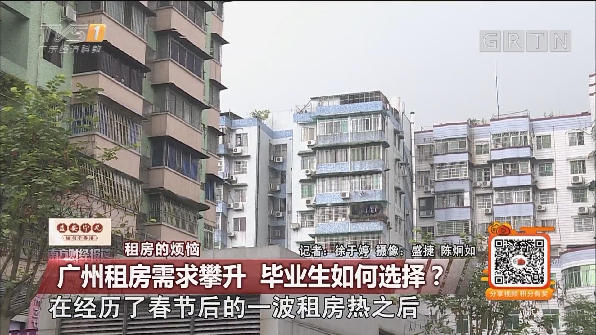 广州租房需求攀升 毕业生如何选择?
