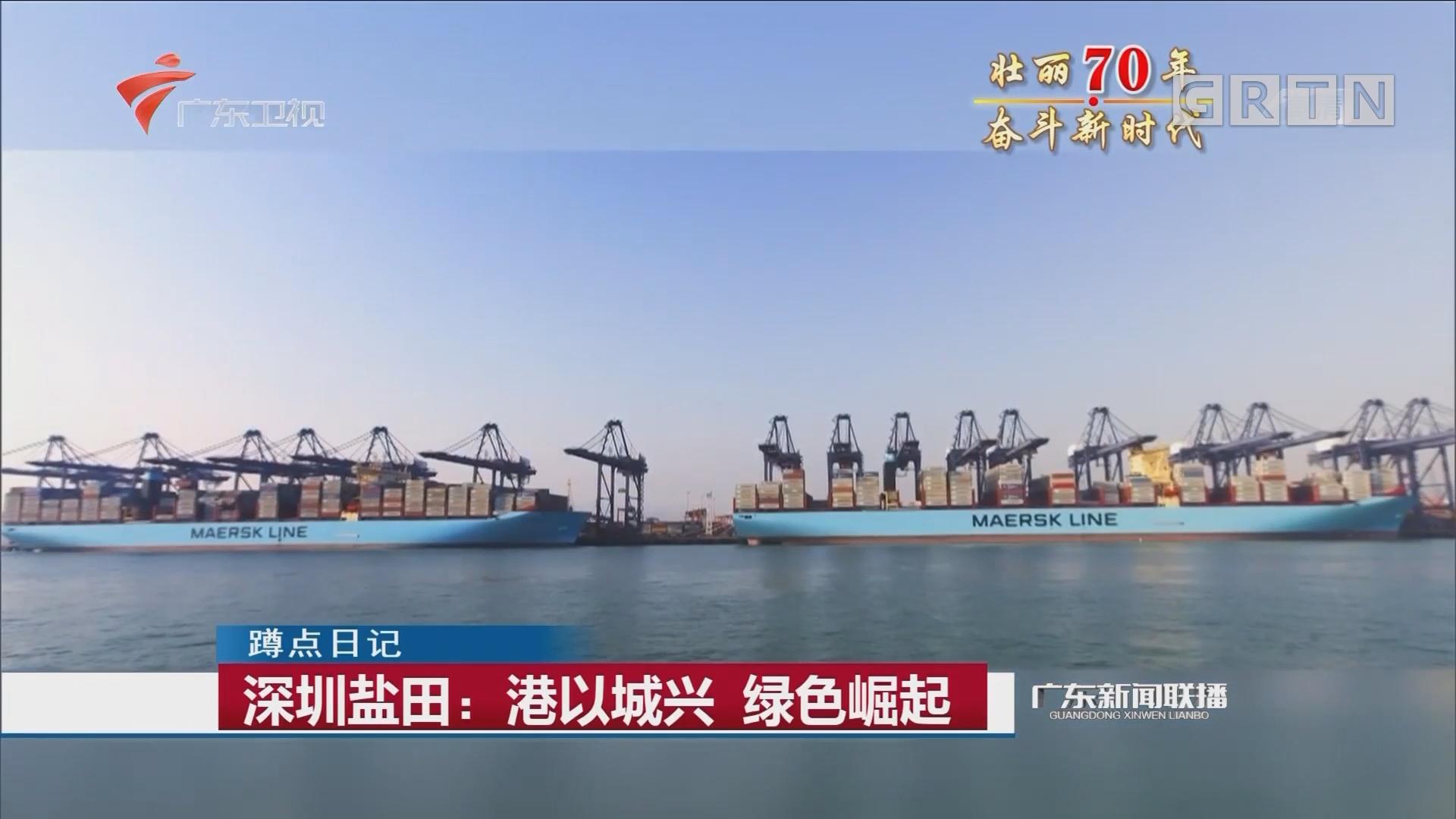 深圳盐田:港以城兴 绿色崛起